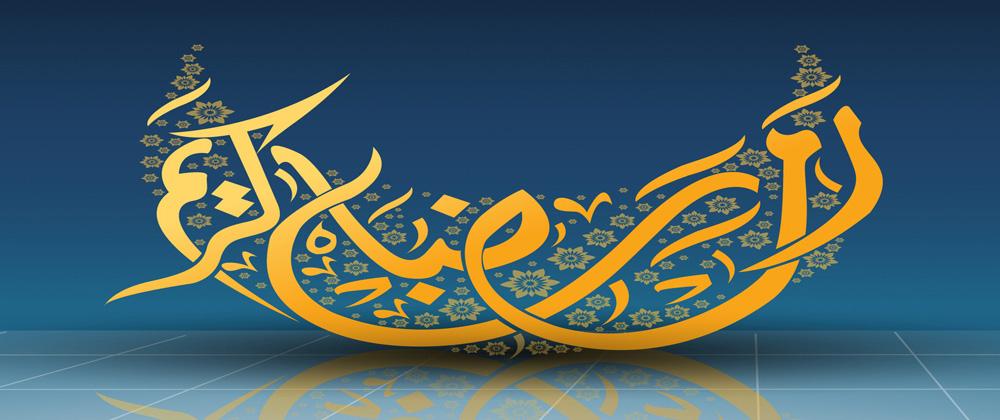 ramadhan-01-0f[1]